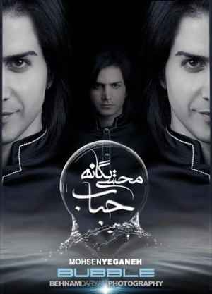 متن تمامی آهنگ های آلبوم حباب از محسن یگانه