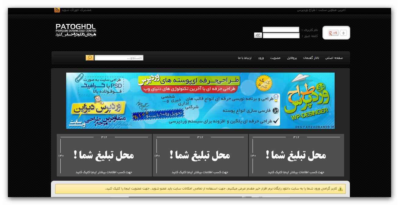 دانلود قالب جدید پاتوق دی ال [مشکی] سری جدید - رزبلاگ