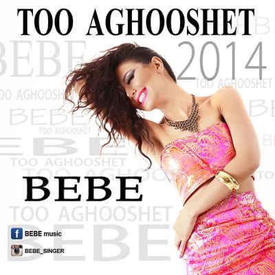 متن آهنگ تو آغوشت از Bebe | WwW.BestBaz.IR
