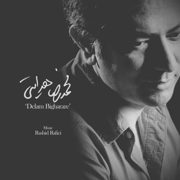 دانلود آهنگ دلم بیقراره از محمدرضا هدایتی | WwW.BestBaz.IR