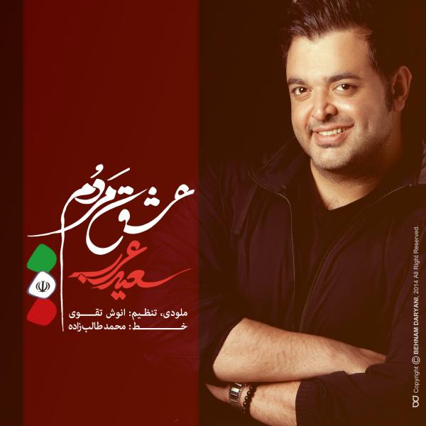 متن آهنگ عشق مردم از سعید عرب | WwW.BestBaz.IR