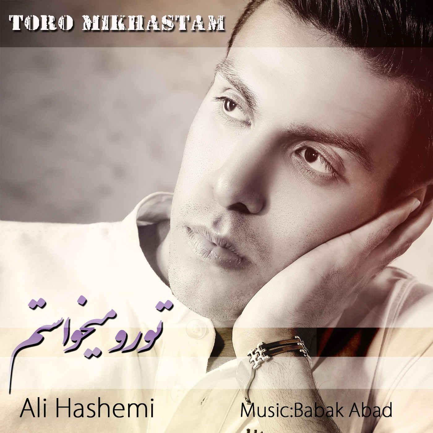 دانلود آهنگ تورو میخواستم از علی هاشمی | WwW.BestBaz.IR