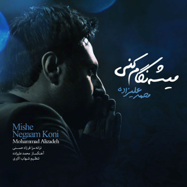 دانلود آهنگ احساسی میشه نگام کنی از محمد علیزاده | WwW.BestBaz.IR