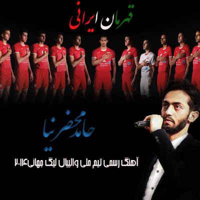 آهنگ قهرمان ایرانی حامد محضرنیا برای تیم ملی والیبال | WwW.BestBaz.IR