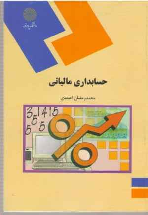 دانلود جزوه ی حسابداری مالیاتی دانشگاه پیام نور | WwW.BestBaz.IR