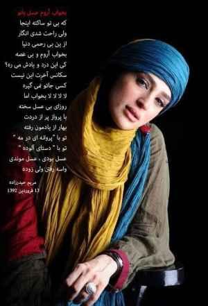 سروده ی مریم حیدرزاده برای مرحوم عسل بدیعی + عکس | WwW.BestBaz.IR