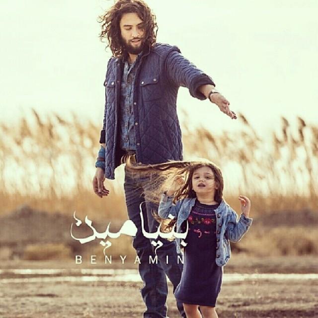 عکسی از بنیامین بهادری و دخترش | WwW.BestBaz.IR