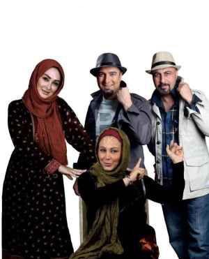 عکس یادگاری رضا عطاران و مجید صالحی با الهام حمیدی و بهنوش بختیاری | WwW.BestBaz.RozBlog.Com