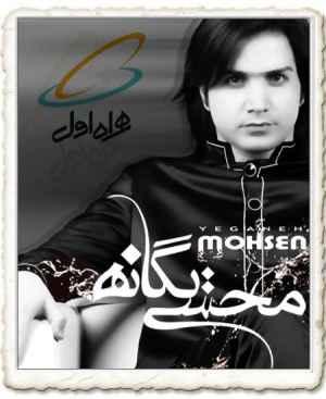 کد آوای انتظار آهنگ نمیشه از محسن یگانه | WwW.BestBaz.IR