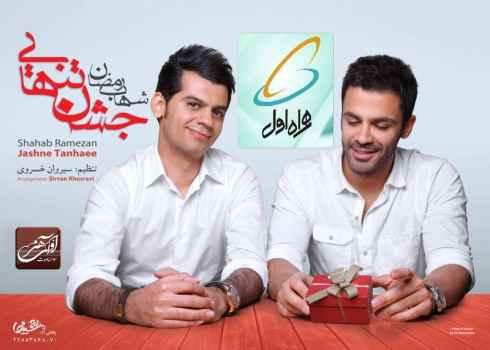 کد آوای انتظار آهنگ خواب از شهاب رمضان | WwW.BestBaz.IR