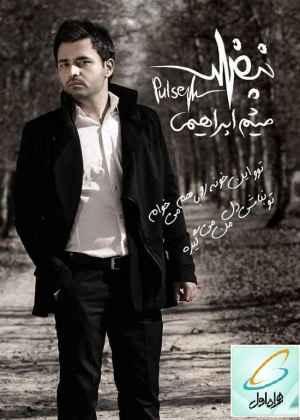 کد آوای انتظار آهنگ گریه کن از  میثم ابراهیمی | WwW.BestBaz.IR
