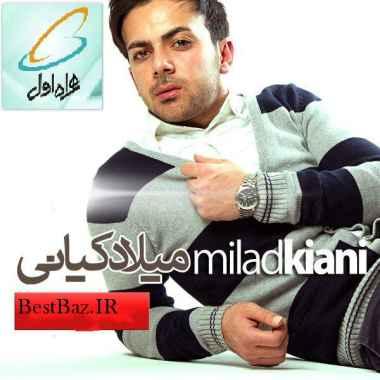 کد آوای انتظار آهنگ شرمندگی از میلاد کیانی | WwW.BestBaz.IR