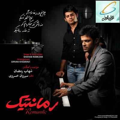 کد آوای انتظار آهنگ رمانتیک از شهاب رمضان | WwW.BestBaz.IR