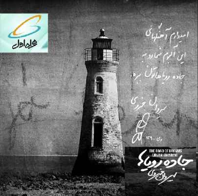 کد آوای انتظار آهنگ دوست دارم از سیروان خسروی | WwW.BestBaz.IR