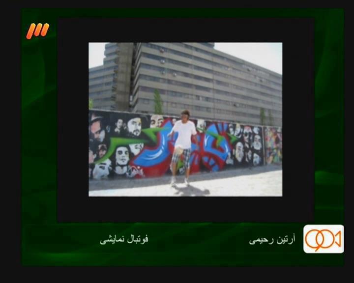 پخش عکس عرفان و گروه پایدار در برنامه ی 90 - | WwW.BestBaz.RozBlog.Com
