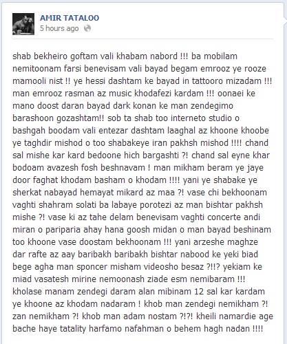 خداحافظی رسمی امیر تتلو از هیپ هاپ و موسیقی | WwW.BestBaz.IR
