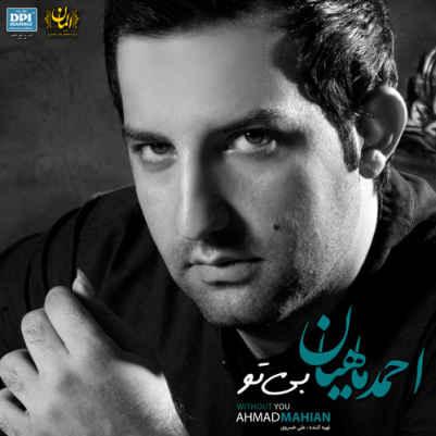 کد پیشواز آهنگهای آلبوم بی تو از احمد ماهیان | WwW.BestBaz.IR