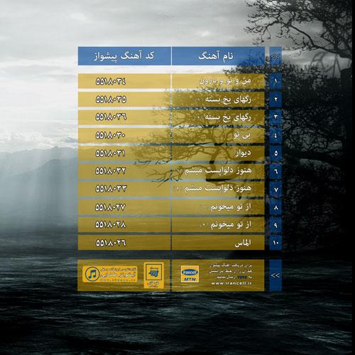 کد پیشواز آهنگهای آلبوم بی تو از احمد ماهیان