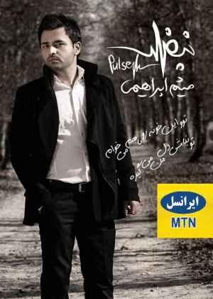 پیشواز ایرانسل آهنگ وطنم از میثم ابراهیمی | WwW.BestBaz.IR