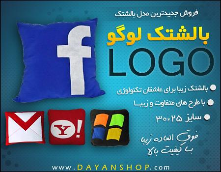 خرید بالشتگ آرم شبکه های اجتماعی لوگو | WwW.BestBaz.IR