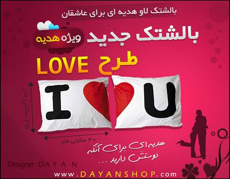 خرید بالشتک طرح Love قلب | WwW.BestBaz.IR