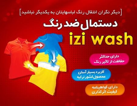 خرید دستمال ضد رنگ لباس ایزی واش | WwW.BestBaz.IR