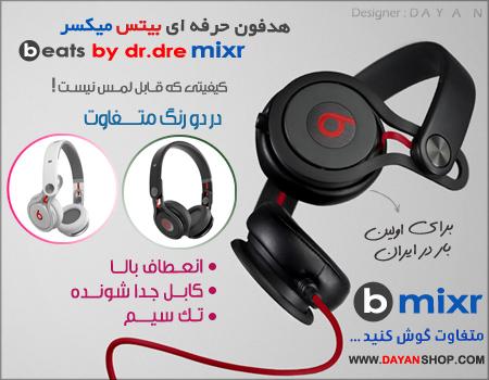 خرید هدفون بیتس MixR | WwW.BestBaz.IR