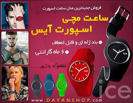 خرید اینترنتی ساعت مچی ژله ای ICE | WwW.BestBaz.IR