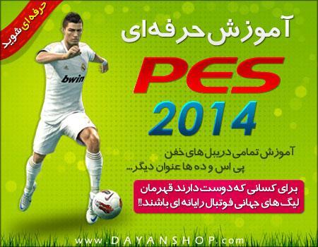 خرید اینترنتی آموزش حرفه ای بازی PES 2014