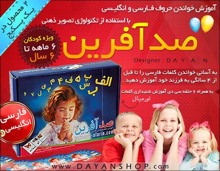 آموزش خواندن حروف فارسی و انگلیسی صد آفرین - ویژه کودکان