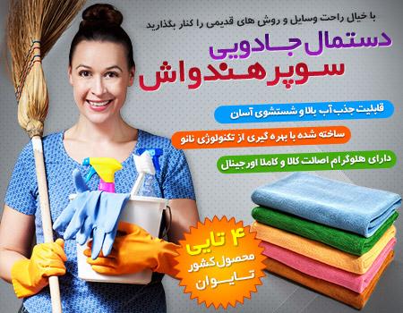 خرید اینترنتی دستمال جادوئی سوپر هندواش | WwW.BestBaz.IR