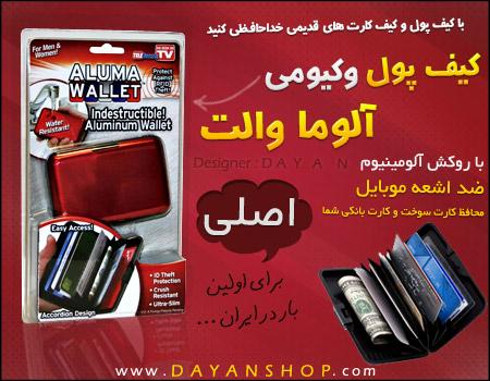 خرید اینترنتی کیف آلوما والت اصلی وکیومی | WwW.BestBaz.IR
