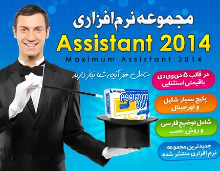خرید اینترنتی مجموعه بزرگ نرم افزاری Maximum Assistant 2014 | WwW.BestBaz.IR