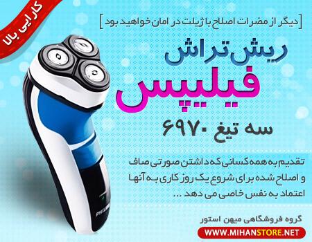 خرید اینترنتی ریش تراش فیلیپس سه تیغ مدل HQ6970