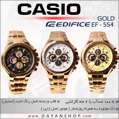 خرید اینترنتی ساعت اسپورت Casio Sport EF-554