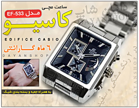 خرید ساعت مچی کاسیو مدل EF-533 | WwW.BestBaz.IR