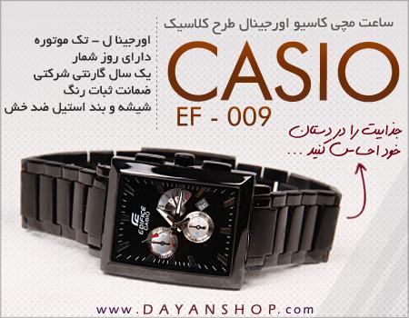 خرید اینترنتی ساعت مچی Casio EF-009 اورجینال طرح كلاسيك