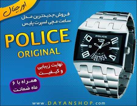 خرید اینترنتی ساعت مچی اورجینال پلیس Police | WwW.BestBaz.IR