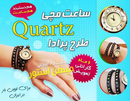 خرید اینترنیتی ساعت Quartz طرح پرادا  | WwW.BestBaz.IR