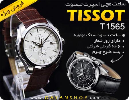 خرید اینترنتی ساعت مچی اسپرت Tissot 1565 | WwW.BestBaz.IR