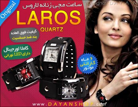 خرید اینترنتی ساعت مچی لاروس ضد حساسیت | WwW.BestBaz.IR