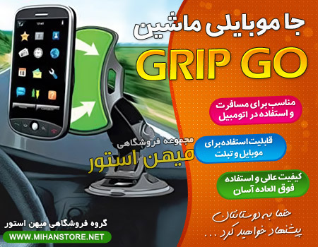 خرید جا موبایلی Grip Go برای ماشین | WwW.BestBaz.IR