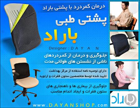 خرید پشتی طبی باراد - جلوگیری از انحنای کمر | WwW.BestBaz.IR