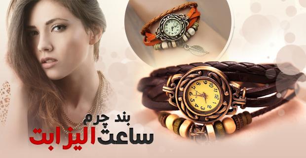 خرید ساعت مچی بند چرم الیزابت | WwW.BestBaz.IR