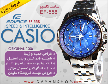 ساعت مچی کاسیو EF-558 صفحه آبی ضد آب | WwW.BestBaz.IR