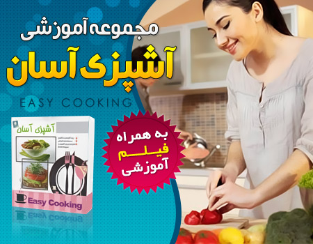 فروش ویژه مجموعه آموزشی آشپزی آسان | WwW.BestBaz.IR