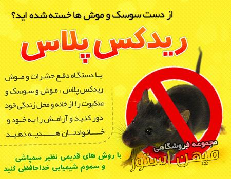 خرید دستگاه دفع حشرات و موش ریدکس پلاس | WwW.BestBaz.IR