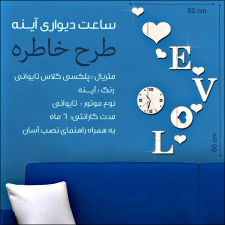 ساعت دیواری آینه طرح لاو Love | WwW.BestBaz.IR
