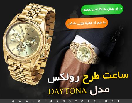 خرید ساعت طرح رولکس مدل DAYTONA | WwW.BestBaz.IR
