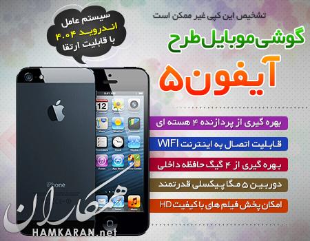 فروش ویژه گوشی موبایل طرح آیفون 5 با سیستم عامل اندروید